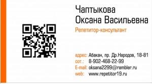 repetitor19.ru